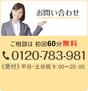 0120-783-981 受付時間 平日9:00〜20:00