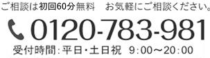 0120-783-981 受付時間平日・土日祝 09:00〜20:00