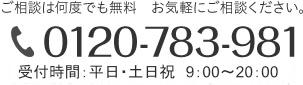 0120-783-981 受付時間平日 09:00〜20:00(土日応相談)