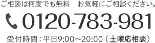 0120-783-981 受付時間平日 09:00〜20:00(土曜応相談)